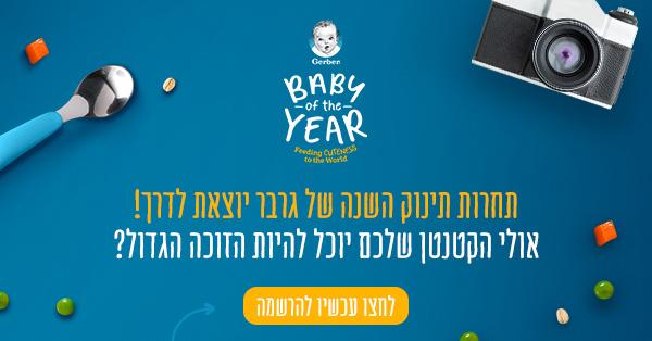 תחרות תינוק השנה של גרבר